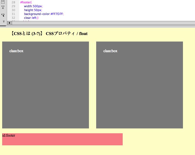 スクリーンショット 2013-10-21 22.03.43
