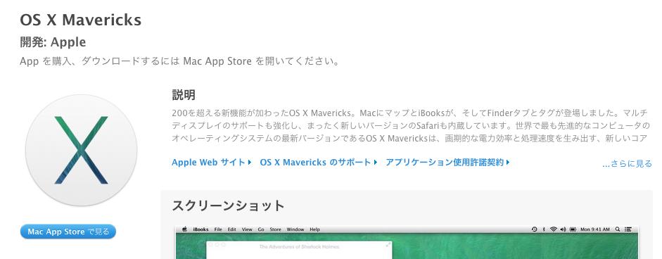 スクリーンショット 2013-11-17 1.25.36