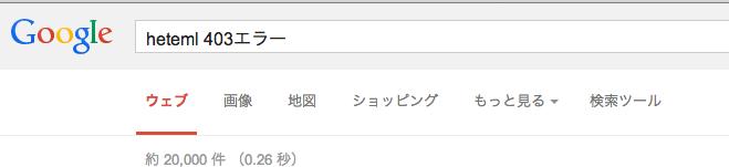 スクリーンショット 2013-11-27 14.41.51