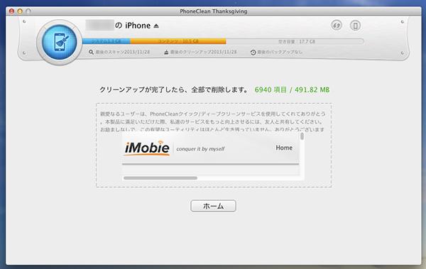 スクリーンショット 2013-11-28 10.08.44