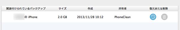 スクリーンショット 2013-11-28 11.16.38