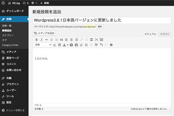 wp3.8.1