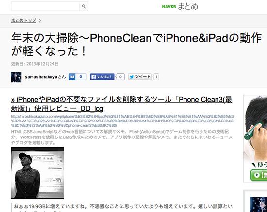 スクリーンショット 2014-03-19 16.47.26