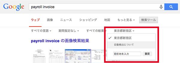 スクリーンショット 2014-03-30 19.46.01