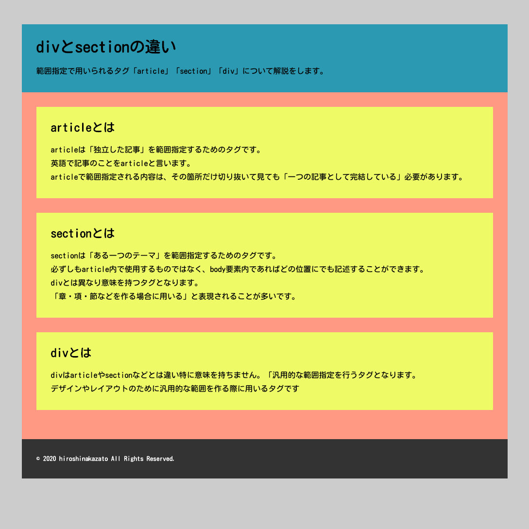 screencapture-file-Users-hiroshinakazato-Desktop-grid-div-section-html-2020-05-13-12_46_03