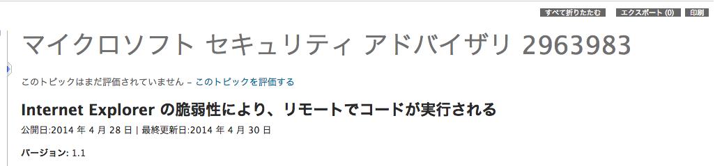 スクリーンショット 2014-04-30 20.31.10