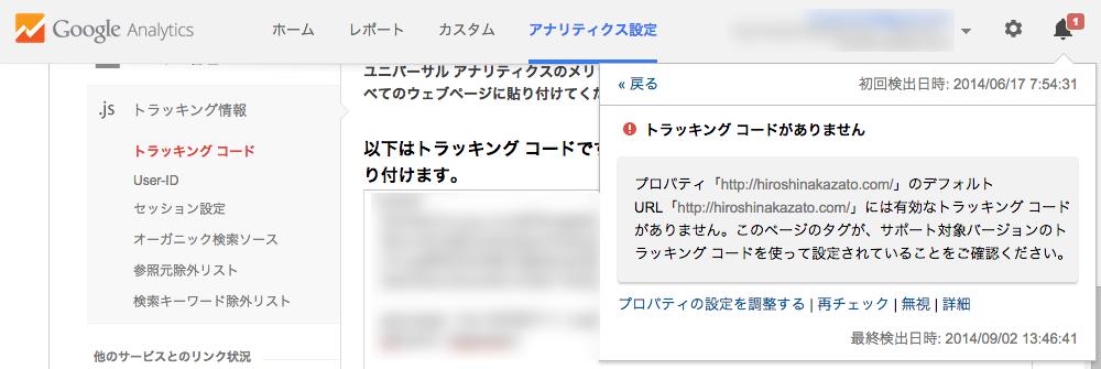 スクリーンショット 2014-09-03 18.22.33