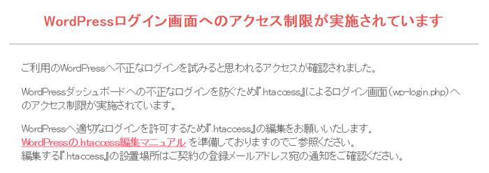 【ロリポップ】WordPressログイン画面へのアクセス制限が実施されています【.htaccessを編集】